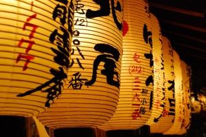 Japan - Japanese lanterns Kyoto temple