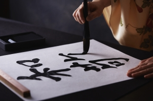 Aman Tokyo - Calligraphy